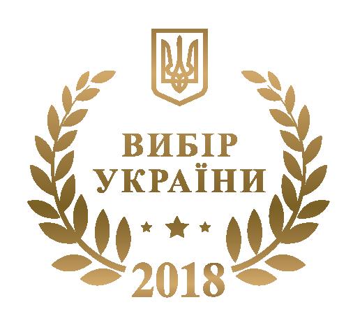 нагорода ДНК-Лабораторії - вибір 2018 року