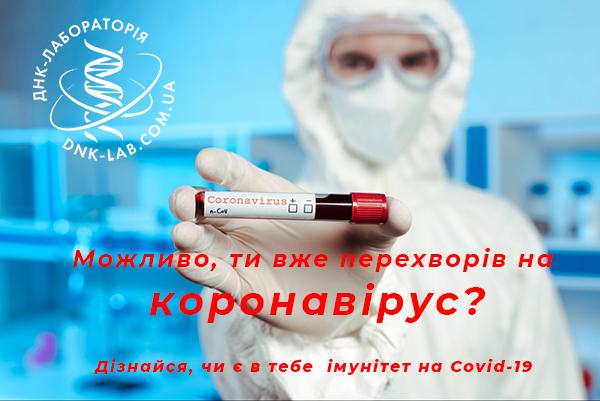 Аналіз на коронавірус - ДНК-Лабораторія
