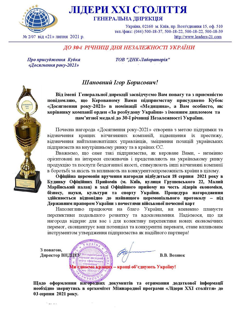 Ігорю Борисовичу